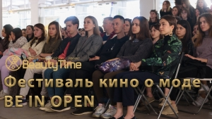 Фестиваль кино о моде BE IN OPEN